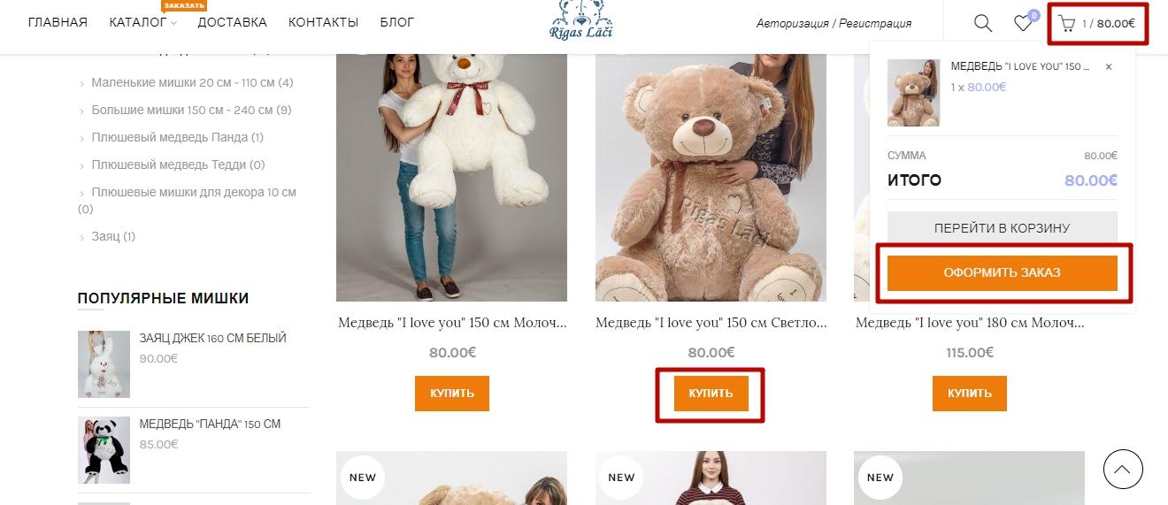 Nopirkt lāci , Купить плюшевого медведя